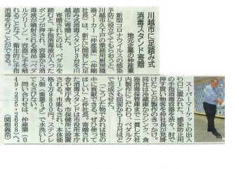 埼玉新聞記事_page-0001