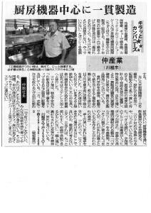 2020.9.5埼玉新聞掲載記事